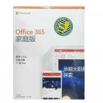 Microsoft Office 365 Home | up to 6 users | 1 year | PC/Mac Retail Box
